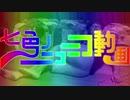 Hikakin Mania合作を特定の時間に見ると発生するバグ【七色の...