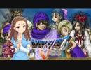 的場梨沙 12歳の復讐劇 第9話 (ドラゴンクエスト5)