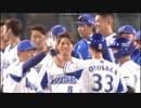 【R01/10/06】横浜DeNAベイスターズ VS 阪神タイガース