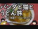 【ゆっくり】パンダと猫とうどん旅 22 徳島ラーメンとマチアソビ