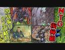 【灯争大戦限定構築戦】20年振り2人の戯れpart32【マジックザギャザリング】