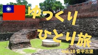 【ゆっくり】ひとり旅台湾『台北・高雄_R0108』Vol.10