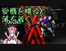 【DAEMON X MACHINA】老兵ヒメと鰻の子_§3【VOICEROID実況】