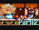 星のカービィSDXをオワタ式で激しく実況プレイ Part12