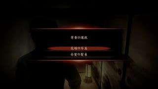 零~濡鴉ノ巫女~を2人で実況 part33