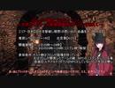 フロムゲー限定コスプレイベント告知動画【ダークソウル3】