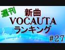 週刊新曲VOCAUTAランキング#27