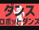 【♪ミュツタカ♪】【Voidollシーズン!】ダンスロボットダンス【歌ってみた】