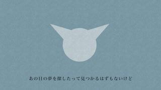 初音ミク「空へ」初投稿