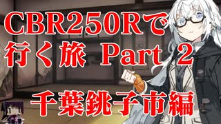 CBR250Rで行く旅 Part 2 千葉銚子市編