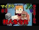 【Minecraft】怪物から村人を守れ!ほのぼのマイクラ part3
