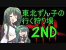 【Dead by Daylight】東北ずん子の行く狩り場2ND【VOICEROID実況】