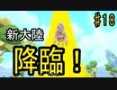 [第二部]#18 新章!ほのぼの大陸編 『ピックスアーク  Switch版』