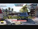 【CoDモバイル】ソウルメイト11人でナイフ訓練【ゲーム実況】