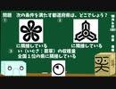 【箱盛】都道府県クイズ生活(129日目)
