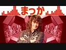 福山芳樹「まっかぁぁぁぁぁああああ!!!!」