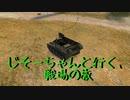【WoT】じそーちゃんといく 戦場の旅 1回目【実況プレイ動画】