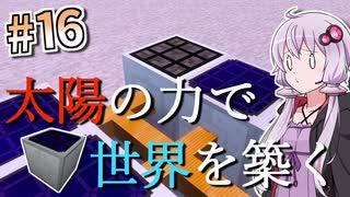 【Minecraft】太陽の力で世界を築く #16【VOICEROID実況】