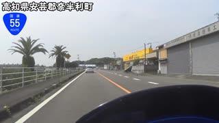 【長距離バイク車載】国道55号線 その4(室戸~奈半利)【四国一周#07】