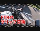 #7トコトコバイク FTR223グリップ交換