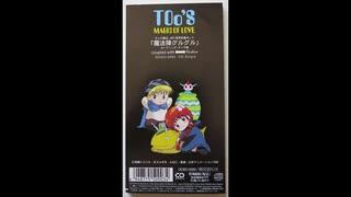 1994年10月13日 TVアニメ 魔法陣グルグル OP1 「MAGIC OF LOVE」(TOo's)