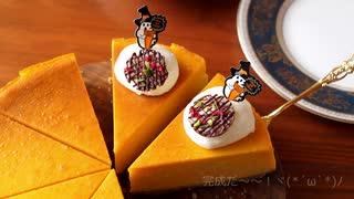 パンプキンチーズケーキ pumpkin cheesecake 小麦粉だいすき