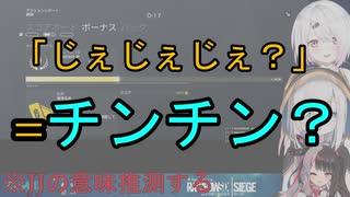 3人「じぇじぇ」騒いでいる、外国人の場合てじぇじぇわ「チンチン」の意味、夜見れな 椎名唯華 アルス