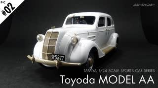 【車プラモ #02】TAMIYA トヨダ AA型