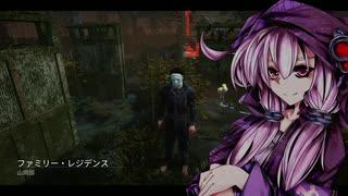 Dead by Daylight閑話19【結月ゆかり実況】ランク3マイケル