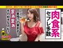 【超絶美女】元T〇S・枡〇アナ似!14歳からお水の道!リアル...