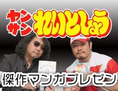 れいとしょう#06『傑作マンガ・プレゼン対決!!』