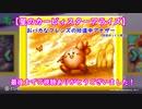 【星のカービィスターアライズ】おバカなフレンズの珍道中アナザー【初見ゆっくり実況】FINAL!