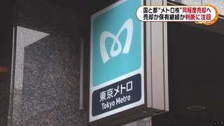 国と都 東京メトロの株式 同程度売却へ