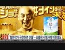 嫌韓作家を絶賛し喜ばせる企画...日本の出版社イベントに批判コメ殺到で中止?