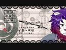 【UTAU音源配布】 初音ミクの分裂→破壊【吼音ブシ-闘劇-】