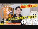 【激論】玉川徹VS有本香「中国は敵だろ?」。国民の敵である疑惑は深まった|#596Restart455