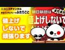 「朝日新聞は値上げしないで頑張ります!」の一面広告に箕輪氏が痛烈批判