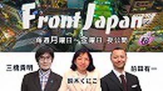 1/2【Front Japan 桜】人口減少衰退論を打破せよ! / 中華人民協和国建国70周年と香港[桜R1/10/7]