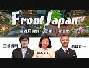 2/2【Front Japan 桜・映画】災害準備、日米の違い~映画『クロール -凶暴領域-』[桜R1/10/7]