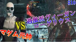 【Bloodborne】人類VS食品 食品軍の大反乱!#10 ~ソウルシリーズツアー最終章~