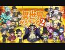 【第2期】新作アニメ『異世界かるてっと 2』 PV