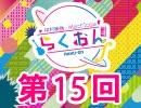 仲村宗悟・Machicoのらくおんf 第15回【おまけ付き有料版/会員無料】