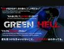 【GreenHell】サバイバル生活堪能してる場合じゃないかも:#05