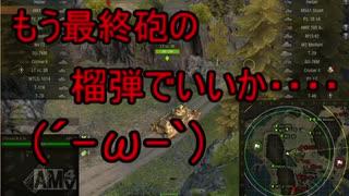 【WoT】ゆっくりテキトー戦車道 AMX40編 第238回「最初のお知らせが酷い事になってたので次までに直しておきます」