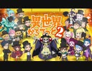 TVアニメ 『異世界かるてっと 2』 PV 2020年1月放送開始