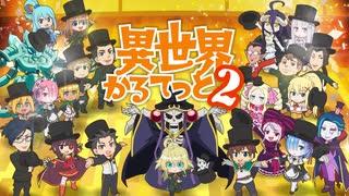 TVアニメ 『異世界かるてっと 2』 PV 2020