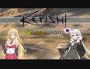 【kenshi】マキとあかりの別荘探し20【VOICEROID実況】