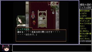 ゆっくり幻想水滸伝Ⅱ~アイテムコンプリートの旅Part20