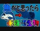 【バカゲー】癒されようと魚育てるゲームしたら『未確認生物』が生まれる超恐ろしいゲームだった....!!【Ecosystem】実況