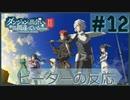 【海外の反応 アニメ】 だんまち 2期 12話 ダンジョンに出会いを求めるのは間違いだろうか アニメリアクション Nico
